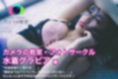 200222_mizugi_re.jpg