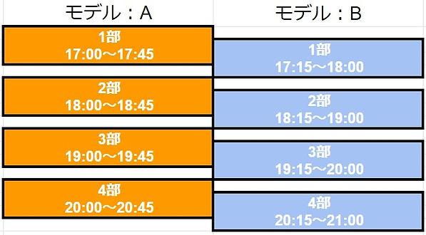 平日夕方2名.jpg