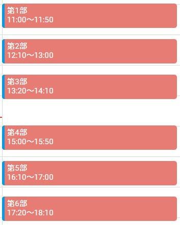 0723決定スケジュール.jpg