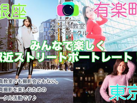 2021年4月18日(日)カメラの教室・フォトサークルみんなで一緒に楽しく駅近ストリートポートレートを撮ろう! <銀座/東京 周辺>
