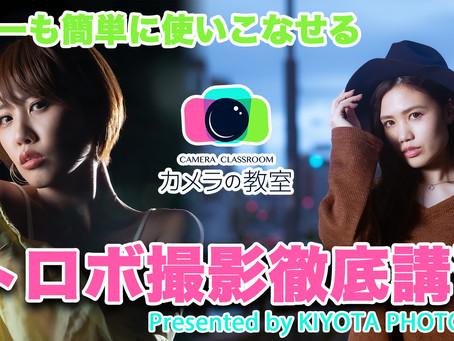 2021年7月25日(日)ビギナーも簡単に使いこなせるストロボ撮影徹底講習!! presented by KIYOTA PHOTO STUDIO