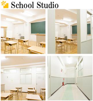 スクールスタジオ