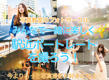 2020年10月3日(土)カメラの教室・フォトサークルみんなで一緒に楽しく駅近ストリートポートレートを撮ろう! <表参道/原宿 周辺>