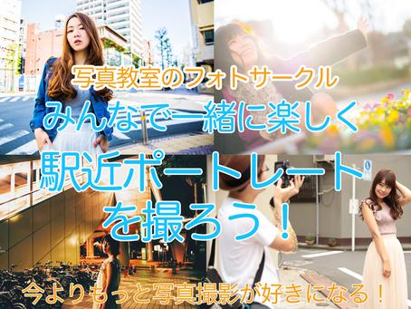 2021年2月28日(日)カメラの教室 フォトサークル みんなで楽しく駅近ポートレートを撮ろう!〈新宿・代々木・下北沢〉