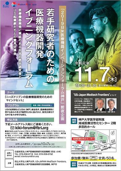 Kobe Student and Young Investigator Seminar