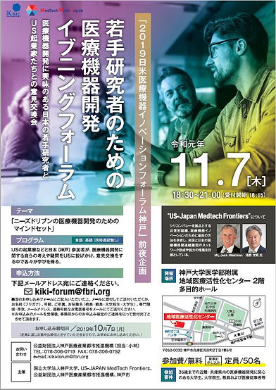Kobe Student and Young Investigator Seminar