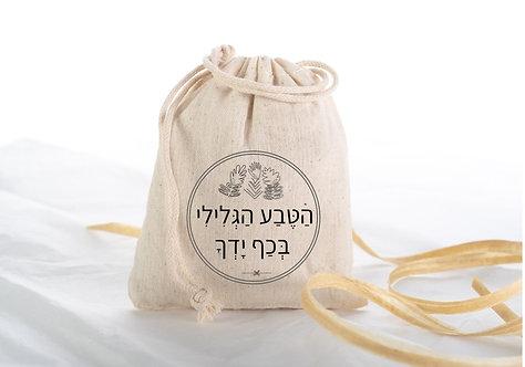 הַטֶּבַע הַגְּלִילִי  בְּכַף יָדְךָ- שקית הריח שמביאה את ישראל לכל מקום