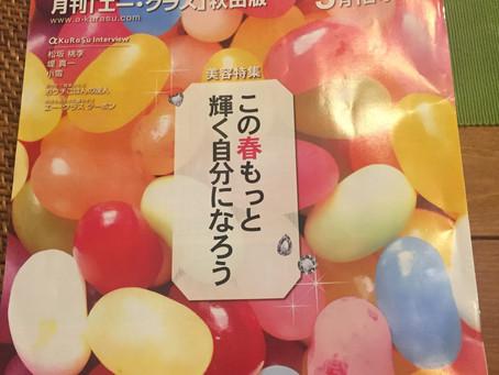 月刊「エー・クラス」