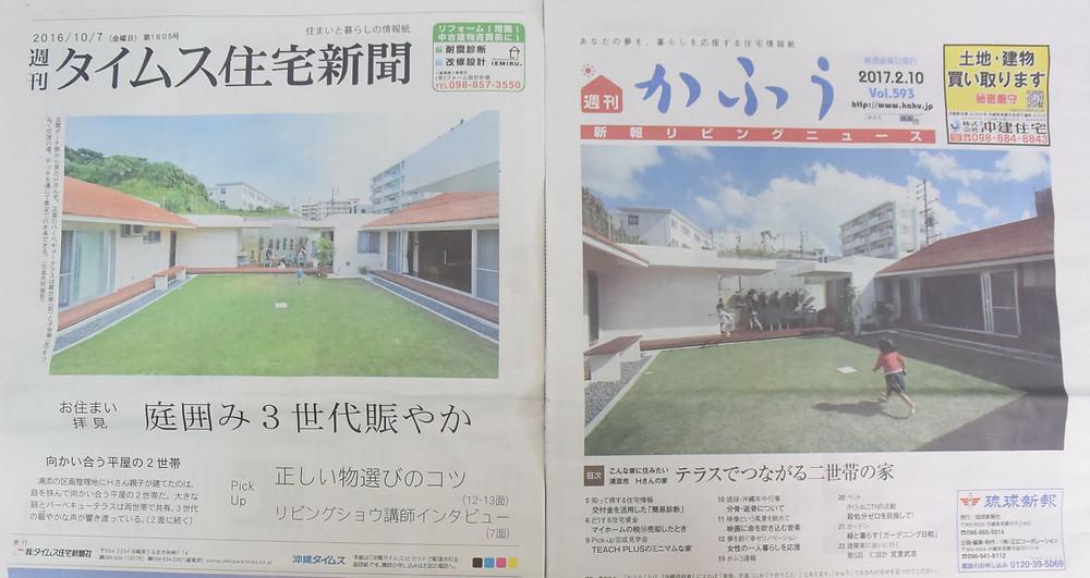 左側:去年掲載タイムス住宅新聞 右側:今回掲載週刊かふうです。