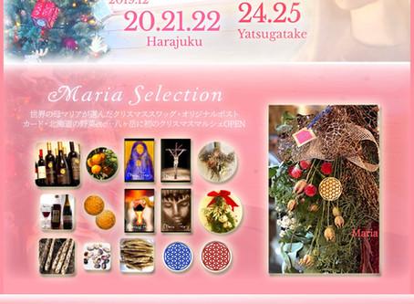 【 Maria Christmas マルシェ 開催中🎄】