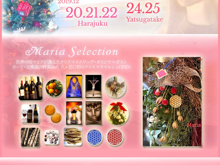 【 Maria Christmas マルシェ 開催中🎄】