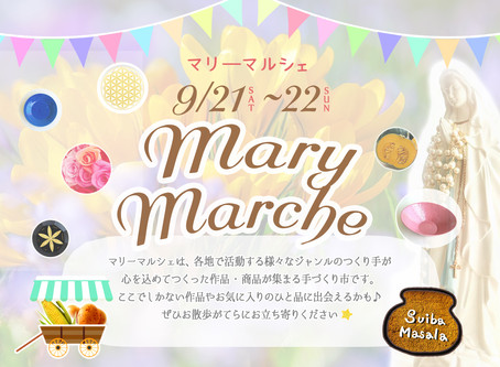 Special Event 第4弾! (9月21・22日)