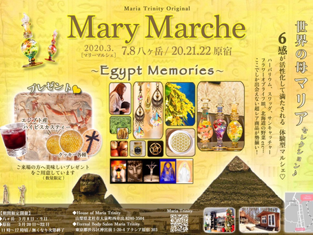Mary Marche(3月7・8日&20・21・22日)
