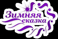 Logo-ZimSkazka2019WHITE_auto_x2.png