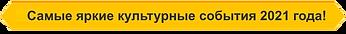 Лучшие фестивали и конкурсы России.png