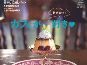 香川Komachi 10月号に掲載いただきました