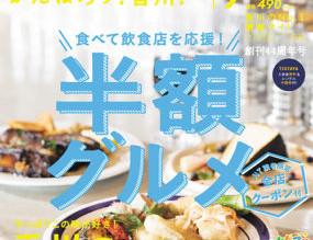 NICEtown 香川版 9月創刊号に掲載頂きました