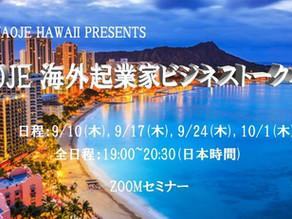 『夢のハワイ移住生活 〜ハワイいろいろ留学&ハワイで子育てという選択〜ハワイ在住者によるセレブ?!なハワイ生活の裏側にせまります』