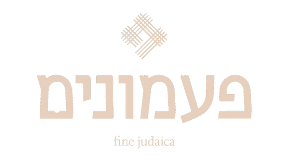pamonim judaica embrodery