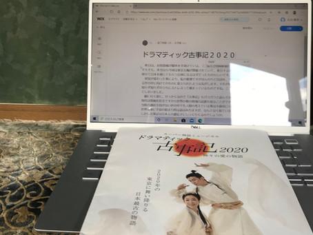 ドラマティック古事記2020