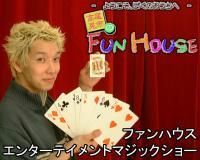 福岡県柳川市にて「ファンハウス」上演いたします!