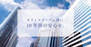 オフィスオーナー様向けサービス「アキナシ」を9月1日よりスタートいたします。