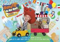滋賀県彦根市にて「スマイル ア ゴーゴー!!」上演のお知らせ