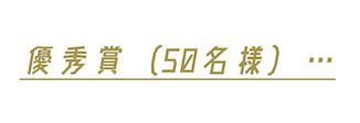 スクリーンショット 2020-09-18 4.10.00.png