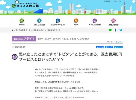 オフィスの広場様にインタビュー記事が掲載されました