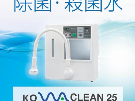 除菌・殺菌の水 コア•クリーン25