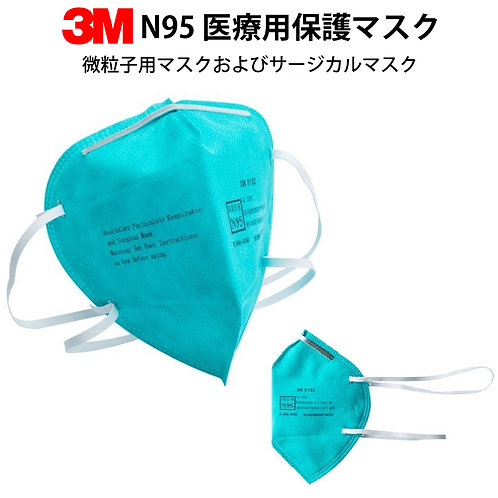 医療用マスク 3M 9132  N95  1 枚折りたたみ式  新品 個別包装品