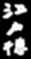 江戸徳ロゴ白_.png