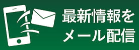 最新情報 めメール配信 メルマガ