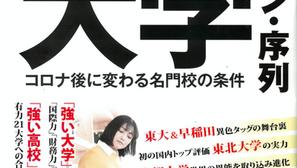 週刊 東洋経済2020年5月30日版に記事が掲載されました