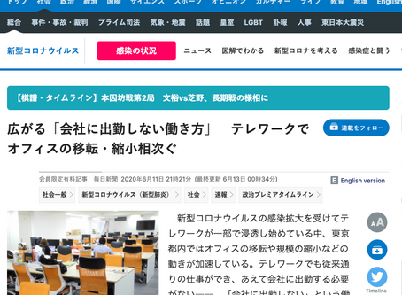 毎日新聞ニュースサイト2020年6月12日版に掲載されました