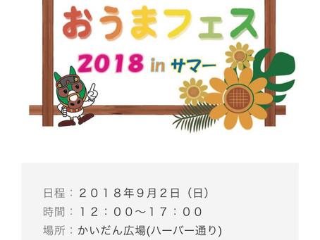 明日の告知!!