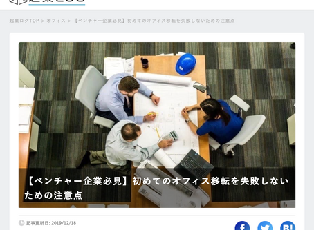 起業LOG 2019年 12月18日にトビタツの情報が掲載されました