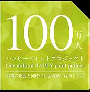 ネオンペイント 100万人プロジェクト