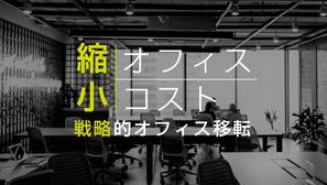 「オフィス縮小で日本を救う!?」縮小戦略で圧倒的なコスト削減パッケージを提案。退去費用を抑えて居抜きオフィスに移転ができるパッケージプラン「オフィス縮小戦略」を緊急発表!