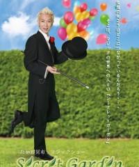 千葉県「印西市文化ホール」にて「シークレットガーデン」上演のお知らせ