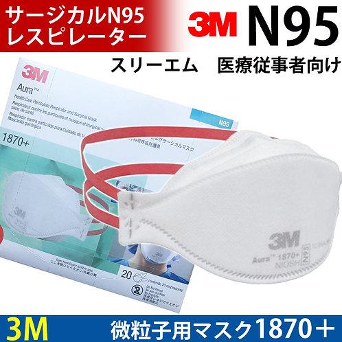 正規保証」 医療用マスク 3M Aura(TM) 1870+ N95微粒子用マスク 折りたたみ式 1枚 送料無料 ウィルス対策 マスク