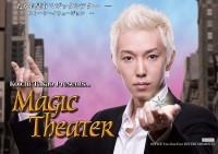 千葉県習志野市にて「マジックシアター」上演いたします!