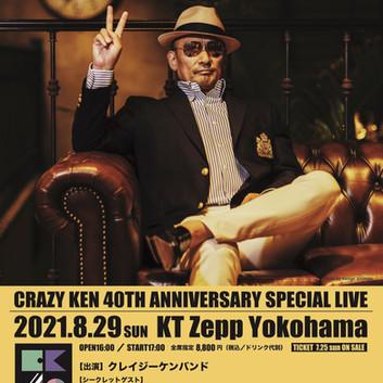 延期となっておりました、弊社協賛2021年8月29日(日)「CRAZY KEN 40TH ANNIVERSARY SPECIAL LIVE」公演の振替公演の日程が2022年3月26日に決定いたしました
