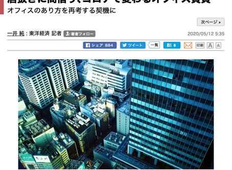 東洋経済オンライン様にインタビュー記事が掲載されました。