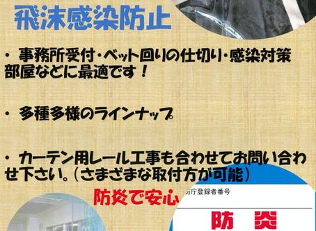 飛沫感染防止「防炎ハイパーカーテン」