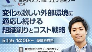 弊社代表宇田川がZUU onlineウェビナーに登壇いたします。