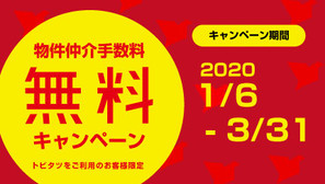 オフィス移転のトビタツ「オフィス仲介手数料無料キャンペーン2020」を2020年1月6日より開始しました