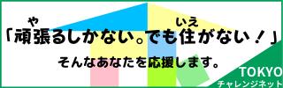 バナー_TOKYOチャレンジネット.png