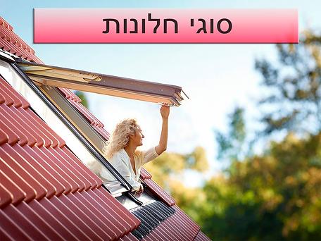 חלון גג רעפים וולוקס