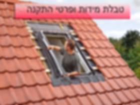 טבלת מידת חלונות גג ולווקס